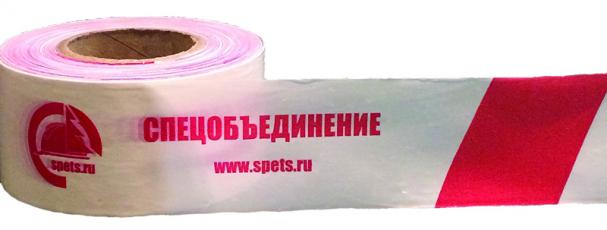 Лента оградительная 50 ш.(1х200) белая с красным